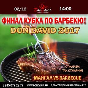 Финал Кубка по барбекю Don David 2017
