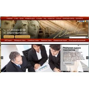 Компания «ЮстицГарант» – надежный правовой партнер