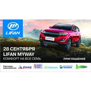 28 сентября кроссовер Lifan MyWay в новом автосалоне Lifan «Лифан Центр Чебоксары»