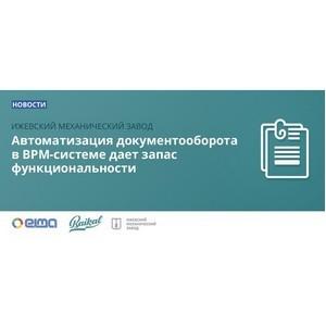 Ижевский механический завод автоматизировал документооборот в BPM-системе ELMA