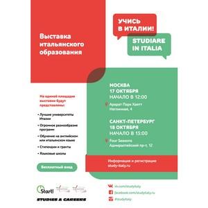 4-ая выставка итальянского образования «Учись в Италии! Studiare in Italia»