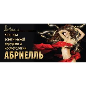 Клиника «Абриелль» (Санкт-Петербург) празднует новоселье.