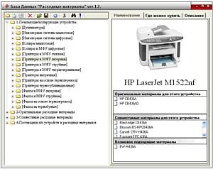 Обновление интернет-версии базы данных «Расходные материалы»