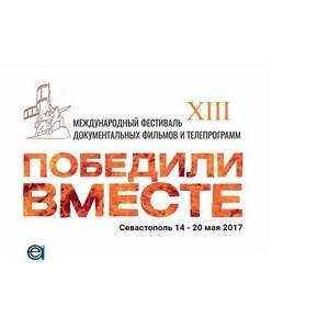 Международный фестиваль «Победили Вместе» продолжает приём заявок на участие до 20 марта.