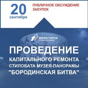 Капитальный ремонт стилобата проведут в здании музея «Бородинская битва»