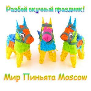 Пиньята-шоу в Москве!
