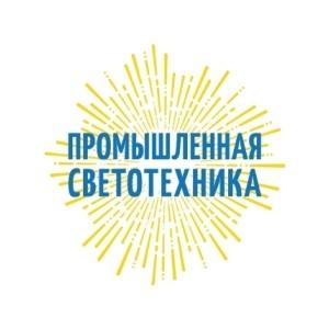 В Петербурге прошел инновационный салон «Промышленная светотехника 2017»