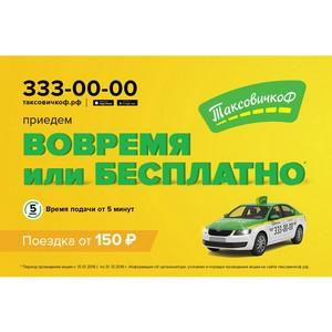 «ТаксовичкоФ» и «ГрузовичкоФ» приедут на заказ вовремя или бесплатно