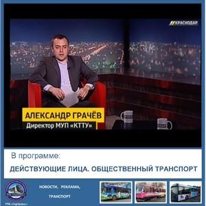 Почему подорожал проезд в общественном транспорте Краснодара?
