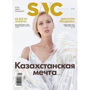 Очей очарование: Виктория Анисимова на обложке SNC Kazakhstan