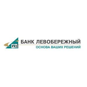 В Куйбышеве состоялась финансовая ярмарка Банка «Левобережный»