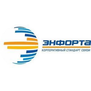 Монетизация WiFi-сервиса доступна! «Энфорта» запустила новую услугу «Управляемый ХотСпот»