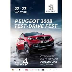 Выиграй уикенд во Львове на Peugeot 2008 test-drive fest от «ВиДи Авангард»