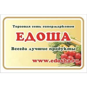 «Едоша» поздравила «лучших из лучших»