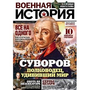 «Пресс-Курьер» представил новый номер журнала «Военная история»