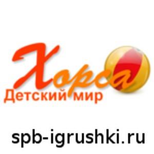 """Акции и предложения от интернет-магазина """"Хорса-Детский мир"""""""