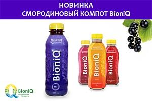 Новый вкус натурального компота BioniQ
