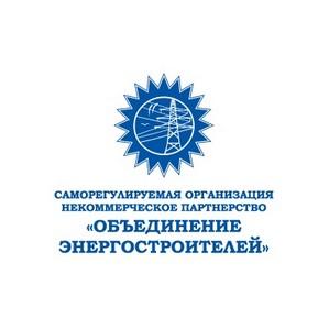 Приглашаем энергостроителей к участию в президентской программе
