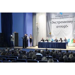 В Пензе состоялся Второй международный юридический форум «Экстремизму – отпор!»