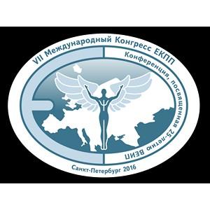 VII Международный конгресс Европейской конфедерации психоаналитической психотерапии в Петербурге