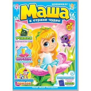 «Пресс-Курьер» представил журнал «Маша в стране чудес» — новинку для детей