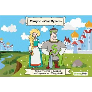 MoneyMan запустил конкурс «МаниМульт» в социальных сетях