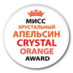 Эксперты АГТ вошли в состав жюри конкурса «Мисс «Хрустальный апельсин»