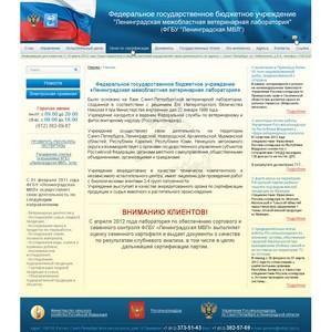 О проведении ПЦР исследований в ФГБУ «Ленинградская межобластная ветеринарная лаборатория»