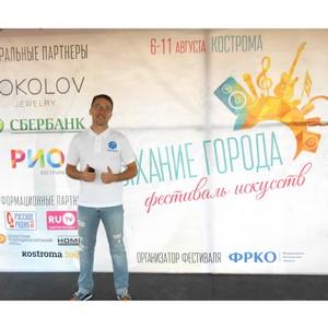Представитель МРСК Центра стал участником второго фестиваля науки и искусств «Дыхание города»