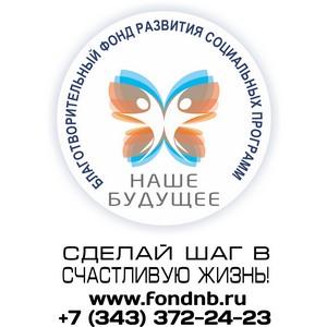 """Благотворительный Фонд """"Наше Будущее"""" развивает трезвое поколение"""