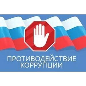 Антикоррупционная политика в филиале ФГБУ «ФКП Росреестра» по Ставропольскому краю