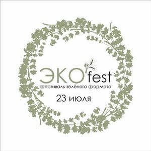 """ЭкоFest: 23 июля, ЭкоДеревня """"Залесная"""""""