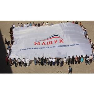 Сибиряки – на Северо-Кавказском форуме «Машук-2017»