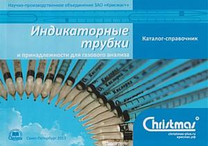 Выпущен новый каталог-справочник «Индикаторные трубки и принадлежности для газового анализа»