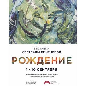 Первая в мире выставка на базе Blockchain пройдет  в музее современной истории России.