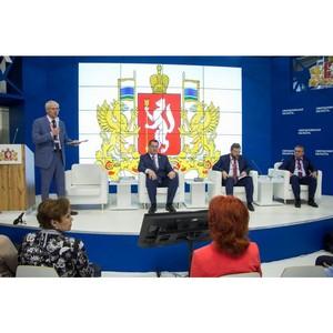 Стратегию развития Екатеринбурга обсудили на «Иннопром-2018»