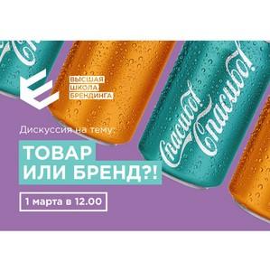 Открытая дискуссия на тему «Товар или бренд?!»