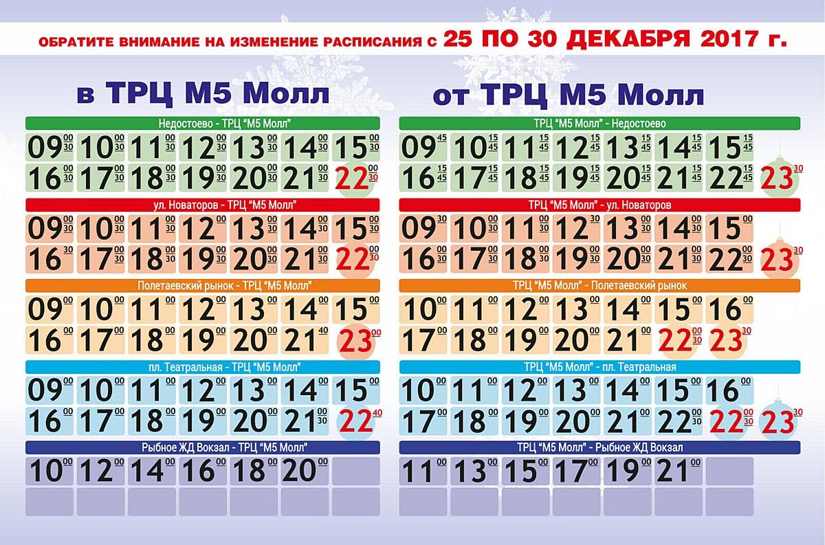 "ТРЦ ""М5 Молл"": расписание автобусов, елочный базар и новогодний шопинг"