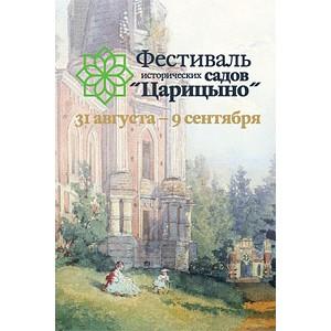 Фестиваль исторических садов в музее-заповеднике «Царицыно»