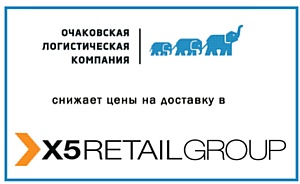 «Очаковская Логистическая Компания» снижает цены на доставку в РЦ X5 Retail Group