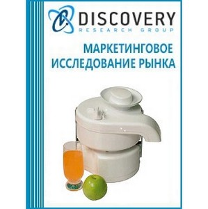 Discovery Research Group. Анализ рынка соковыжималок в России