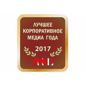 Корпоративное издание МРСК Центра - победитель конкурса «Лучшее Корпоративное Медиа 2017»