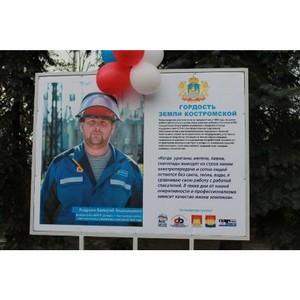 Электромонтер Галичского РЭС Костромаэнерго Валерий Андреев удостоен «трудовой славы»