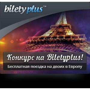 Выиграйте поездку в Париж от BiletyPlus.ru