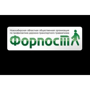 В Новосибирской области стартует социальный проект «Твой отдых  – твоя ответственность!»