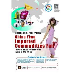 Выставка импортных товаров в Иу-2015 – содействие импорту товаров в Китай
