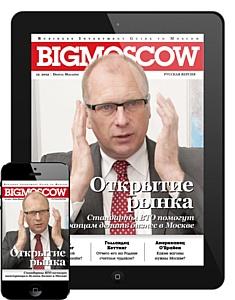 Журнал поможет иностранцам делать бизнес в Москве