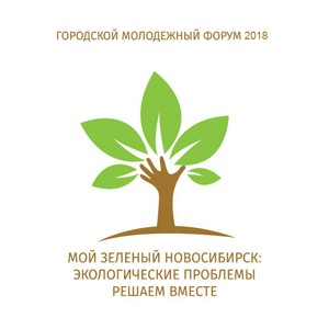 II √ородской молодежный 'орум Ђћой зеленый Ќовосибирскї