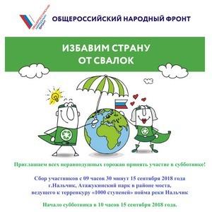 В Кабардино-Балкарии пройдет экологическая акция