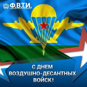 Президент Федерации военно-тактических игр, Михаил Галустян поздравил десантников с Днем ВДВ